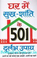 Ghar Mein Sukh Shanti Ke 501 Durlabh Upay