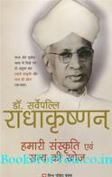 Hamari Sanskruti Evam Satya Ki Khoj (Culture And Philosphy In Hindi)