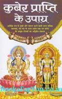 Kuber Prapti Ke Upay (Hindi)