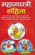 Mahagayatri Samhita (Hindi)