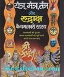 Yantra Mantra Tantra Aur Rudrakash Ke Chamatkari Rahasya