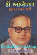 Dr Ambedkar Jivan Ane Karya