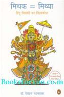 Myth Mithya (Hindu Mithako Ka Vishwakosh)