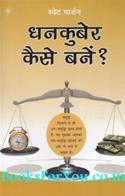 Swet Mardon Complete Set of 10 Books (Hindi Edition)