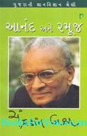 Anand Ane Ramuj (Gujarati Gyan Vigyan Shreni)