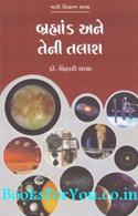 Brahmand Ane Teni Talash