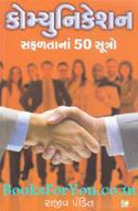 Communication Safaltana 50 Sutro