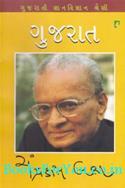 Gujarat (Gujarati Gyan Vigyan Shreni)
