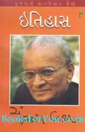 Itihas (Gujarati Gyan Vigyan Shreni)