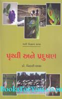Pruthvi Ane Pradushan