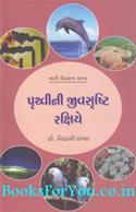 Pruthvini Jeev Srushti Rakshiye