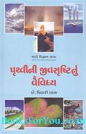 Pruthvini Jeev Srushtinu Vaividhya