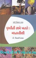 Pruthvini Same Khatro Manvithi