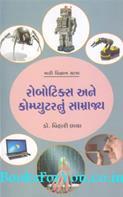 Robotics Ane Computernu Samrajya