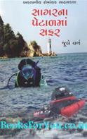 Sagarna Petalma Safar (Gujarati Translation of 20000 Leagues Under The Sea)