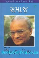 Samaj (Gujarati Gyan Vigyan Shreni)