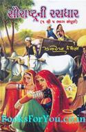 Saurashtrani Rasdhar (1 thi 5 Bhag Sampurna)