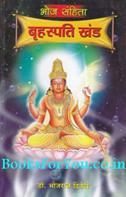 Bhoj Samhita Brihaspati Khand (Hindi)