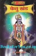 Bhoj Samhita Ketu Khand (Hindi)