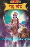 Bhoj Samhita Rahu Khand (Hindi)