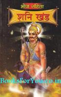 Bhoj Samhita Shani Khand (Hindi)