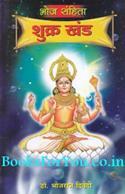 Bhoj Samhita Shukra Khand (Hindi)