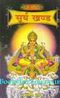 Bhoj Samhita Surya Khand (Hindi)