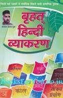 Bruhat Hindi Vyakaran