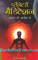 Planetary Meditation A Cosmic Approach (Hindi Translation)