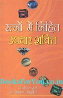 Ratno Mein Nihit Upchar Shakti