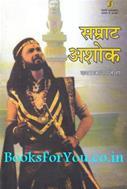 Samrat Ashok (Hindi Play)