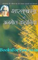 Sharatchandra Ki Anmol Kahaniyan