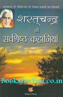 Sharatchandra Ki Sarvashreshth Kahaniyan (Paperback)