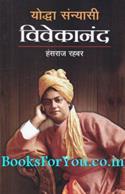 Yodhha Sanyasi Vivekanand