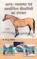 Ashva Vyavastha Evam Sambandhit Bimario Ka Upchar