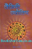 Gemini Jyotish (Hindi)