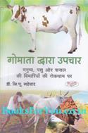 Gomata Dwara Upchar (Manushya Pashu Aur Fasal Ki Bimario Par Roktham)