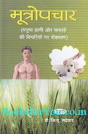 Mutropchar (Manushya Prani Aur Fasal Ki Bimario Par Roktham)