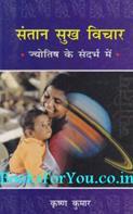 Santan Sukh Vichar (Jyotish Ke Sandarbh Mein)