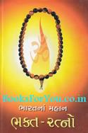 Bharatna Mahan Bhakt Ratno