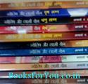 Jyotish Aur Laxmi Yog Lagna Anusar Janiye Samruddhi Ke Sutra (Set of 11 Books)
