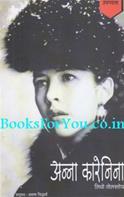 Anna Karenina (Hindi Edition)