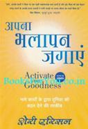 Apna Bhalapan Jagaye (Hindi Translation of Activate Your Goodness)