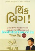 Think Big (Gujarati Edition)