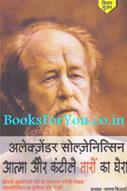 Atma Aur Kantile Taro Ka Ghera