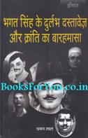 Bhagat Singh Ke Durlabh Dastavez Aur Kranti Ka Barahmasa
