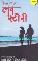 Love Story (Hindi Edition)