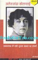 Samajvad Mein Stri Purush Samta Ka Sangharsh (Alexandra Kollontai Ki Atmakatha)