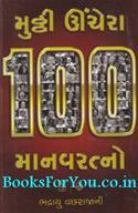 Mutthi Uchhera 100 Manav Ratno