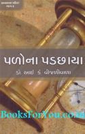 Palona Padchhaya (Silence Please Bhag 4)